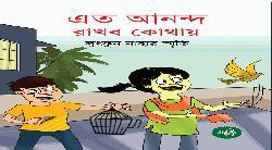 স্মৃতির প্রথম বই 'এত আনন্দ রাখব কোথায়'