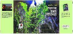 জাকারিয়া মন্ডল এর পাহাড়ের ভাঁজে মহাকাব্য