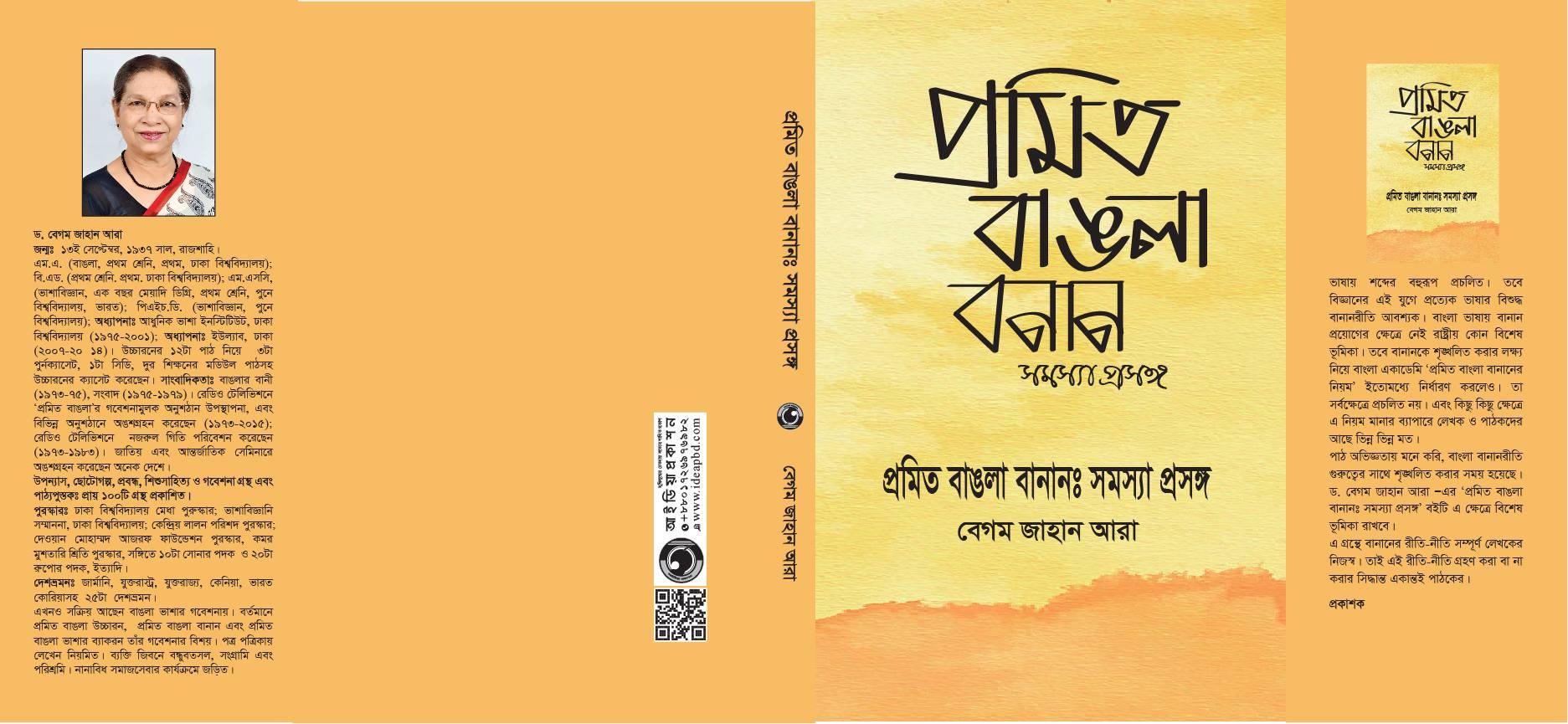 ড. বেগম জাহান আরার 'প্রমিত বাঙলা বানান: সমস্যা প্রসঙ্গ'
