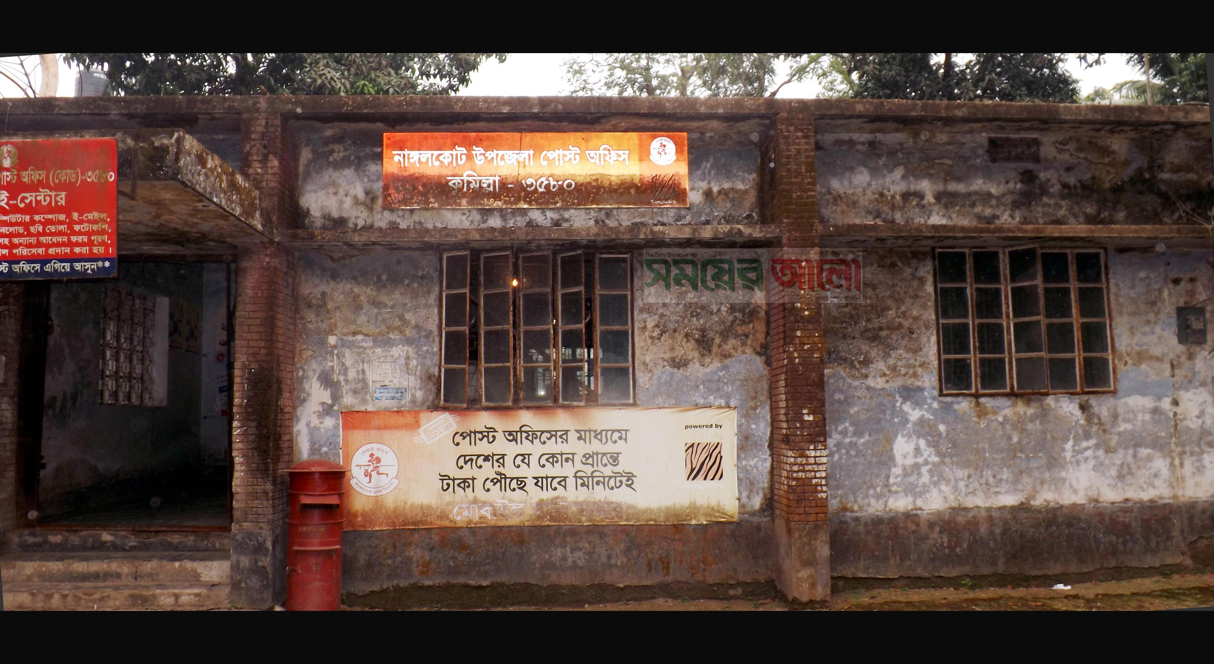 ঝুঁকিপূর্ণ নাঙ্গলকোট উপজেলা পোস্ট অফিস