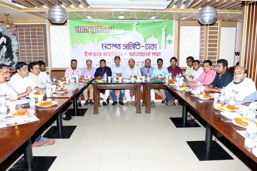 মতলব সমিতি-ঢাকা'র ইফতার মাহফিল ও নতুন কমিটি গঠন