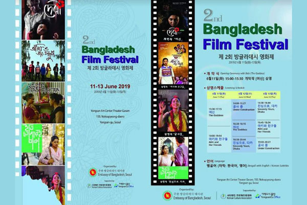 ১১-১৩ জুন সিউলে বাংলাদেশ চলচ্চিত্র উৎসব