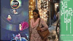'শনিবার বিকেল' এবং 'ইতি, তোমারই ঢাকা' যুক্তরাজ্যে