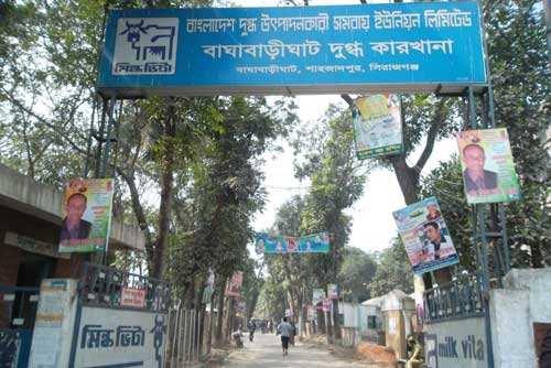 মিল্কভিটার শাহজাদপুর সিরাজগঞ্জ কার্যালয়। ছবি: সংগৃহীত