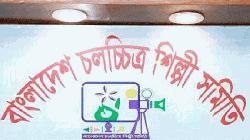 শিল্পী সমিতি নির্বাচন স্থগিতে লিগ্যাল নোটিশ