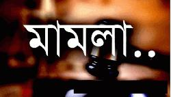 বোয়ালমারীতে আ'লীগ নেতার নামে মামলা