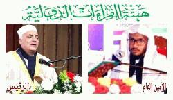 আন্তর্জাতিক কিরাত সংগঠন 'হাইয়াতুল ক্বিরাত আদদুয়ালিয়াহ'র আহ্বায়ক কমিটি গঠন