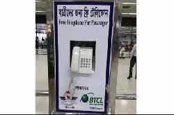 ঢাকা বিমানবন্দরে বিনামূল্যে টেলিফোন সুবিধা