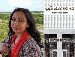 কুহেলীর কবিতার বই 'ঘুলঘুলির আলোয় আঁকা পথ'