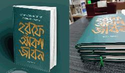 হরফে আঁকা জীবন : আত্মজৈবনিক গল্পভাষ্যে শুদ্ধতার পাঠ