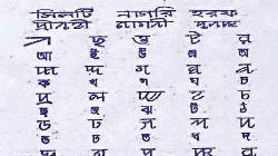 'নাগরী' ভাষা হারিয়ে গেলেও টিকে আছে বর্ণ