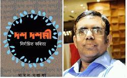 মামুন মুস্তাফার নির্বাচিত কবিতার সংকলন 'দশ দশমী'