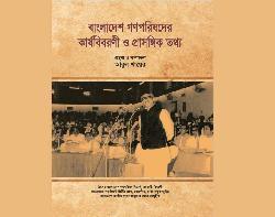 মেলায় আবুল খায়েরের 'বাংলাদেশ গণপরিষদের কার্যবিবরণী ও প্রাসঙ্গিক তথ্য'