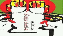 হাসান তানভীরের মুক্তিযুদ্ধভিত্তিক উপন্যাস 'অপারেশন করিমপুর'