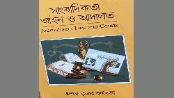 বইমেলায় প্রশান্ত কর্মকারের 'সাংবাদিকতা আইন ও আদালত'