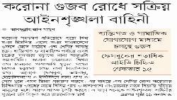 করোনা গুজব রোধে সক্রিয় আইনশৃঙ্খলা বাহিনী