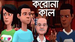 ইউটিউবে বাংলা অ্যানিমেশন ওয়েব সিরিজ করোনা কাল