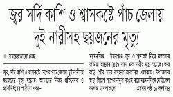 জ্বর সর্দি কাশি ও শ্বাসকষ্টে পাঁচ জেলায় দুই নারীসহ পাঁচজনের মৃত্যু