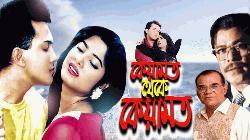 নাগরিক টিভিতে 'কেয়ামত থেকে কেয়ামত'