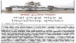 বসল ৩০তম স্প্যান : পদ্মা সেতুর সাড়ে ৪ কিলোমিটার দৃশ্যমান