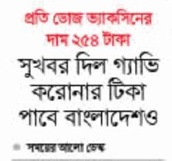 সুখবর দিল গ্যাভি করোনার টিকা পাবে বাংলাদেশও