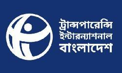 এমপিদের থোক বরাদ্দে অর্থনৈতিক সুবিধার পথ : টিআইবি