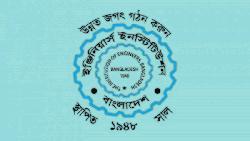 নন-টেকনিক্যাল নিয়োগ প্রত্যাহারের দাবি আইইবি'র