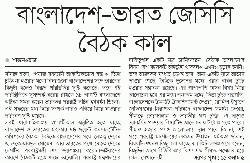 বাংলাদেশ-ভারত জেসিসি বৈঠক কাল