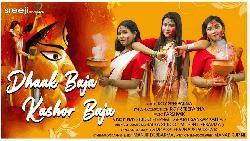 দুর্গোৎসবে রায় শ্রীপর্নার গান 'ঢাকা বাজা, কাসর বাজা'