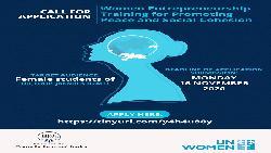 ১৫০ নারী শিক্ষার্থীর জন্য বিনামূল্যে উদ্যোক্তা প্রশিক্ষণ