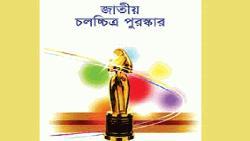 এবার ভার্চুয়ালে জাতীয় চলচ্চিত্র পুরস্কার