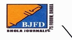 সাংবাদিক রোজিনার মুক্তি দাবি: বিজেএফডি