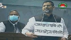 'ত্রাণ চাই না বাঁধ চাই' গলায় প্ল্যাকার্ড ঝুলিয়ে এমপির বক্তৃতা