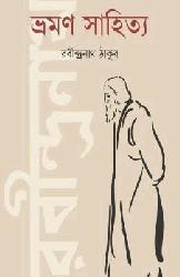 বাংলা ভ্রমণসাহিত্য